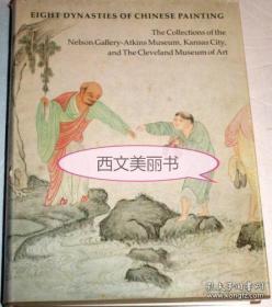 【包邮】《八代遗珍》1980年初版 大开厚册 美国两馆藏自汉至清的282件中国古代绘画 EIGHT DYNASTIES OF CHINESE PAINTING.