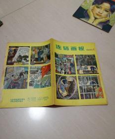 连环画报1980年第一期