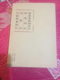内蒙古历史文献丛书、之二西盟会议始末记西盟游记侦蒙记征蒙战事详记