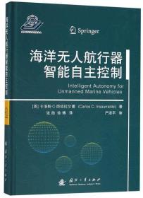 海洋无人航行器智能自主控制