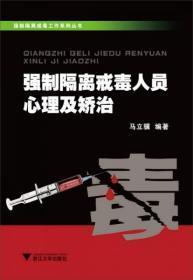 正版二手 强制隔离戒毒工作系列丛书:强制隔离戒毒人员心理及矫治 9787308113267