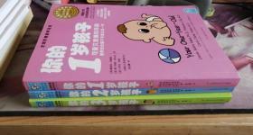 全球阶梯教养圣经1-3册你的N岁孩子1-3岁 [美]兰西斯·伊尔克.,[美]卡罗尔 / 江西科学技术出版社