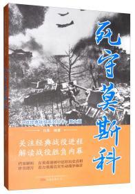二戰經典戰役系列叢書:死守莫斯科(圖文版)