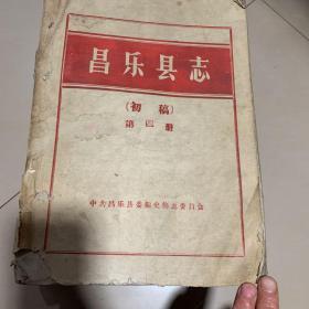 昌乐县志初稿