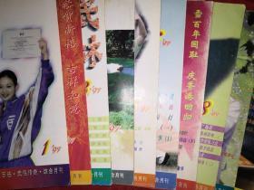 稀缺杂志:武林1997年1~12期全(全部带中插)