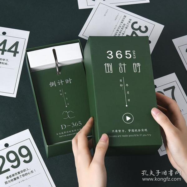 高考考研一切考试365天倒计时日历本计划本绿色