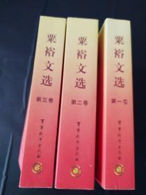 粟裕文选:1931.5~1984.1