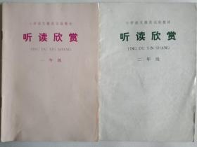 小学语文教改试验教材听读欣赏一年级二年级(两本合售)