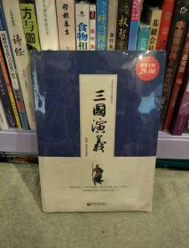 中国古典文学名著普及本:三国演义(超值金版)