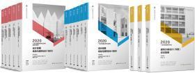 全新正版2020年一级注册建筑师考试教材+应试指南+历年真题与解析(全套14本)