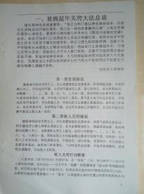 王明奎  肾子八大奇功99自修教程