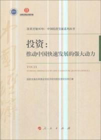 投資:推動中國快速發展的強大動力/改革開放40年:中國經濟發展系列叢書
