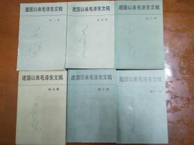 建国以来毛泽东文稿(6本合售)