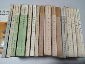 怀旧老课本:数理化自学丛书【全套17册】 品见实图和描述