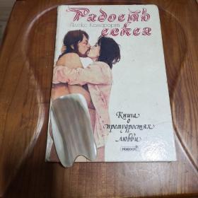 俄文版 THE JOY OF SEX  (16开,精装本,彩色插图 一厚册)