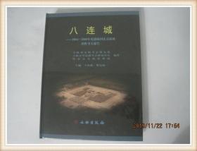 八连城——2004~2009年度渤海国东京故址田野考古报