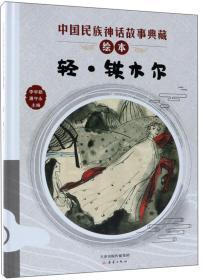 轻铁木尔/中国民族神话故事典藏绘本