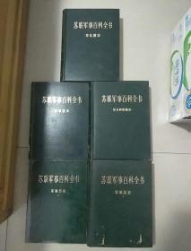 苏联军事百科全书  (2、军队建设,3、军兵种和勤务4、军事历史上,5、军事历史下,8、军事技术)五本合售
