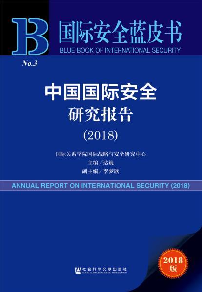 国际安全蓝皮书:中国国际安全研究报告(2018)