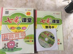 七彩课堂 语文 六年级上册(教师用书)
