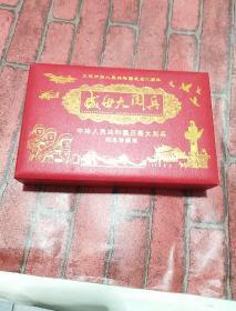 中华人民共和国成立70周年珍藏版纪念币,详情见图,有喜爱者,值得收藏