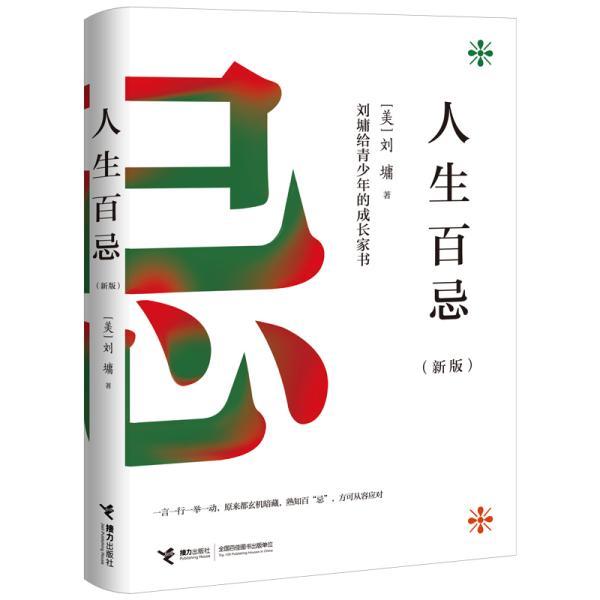 人生百忌(新版)