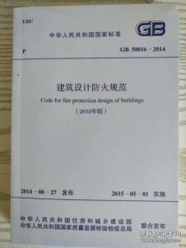 GB50016-2014建筑设计防火规范(2018年版)