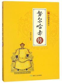 中国著名帝王:努尔哈赤传(四色)塑封