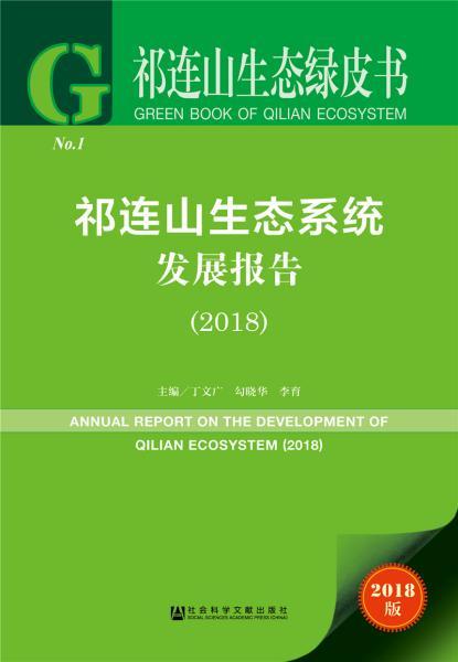 祁连山生态绿皮书—祁连山生态系统发展报告