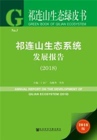 祁连山生态系统发展报告:2018:2018