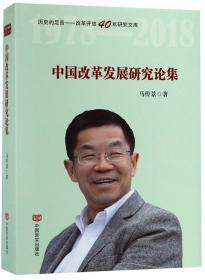 中国改革发展研究论集