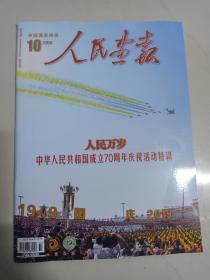 人民画报 2019年第10期   国庆特刊