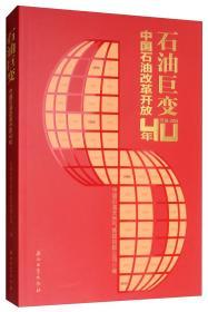 石油巨变:中国石油改革开放40年