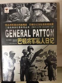 巴顿将军私人日记+闪击战:古德里安回忆录2本合售(包快递)