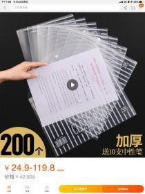 透明文件夹  有几万个 只使用一次如新