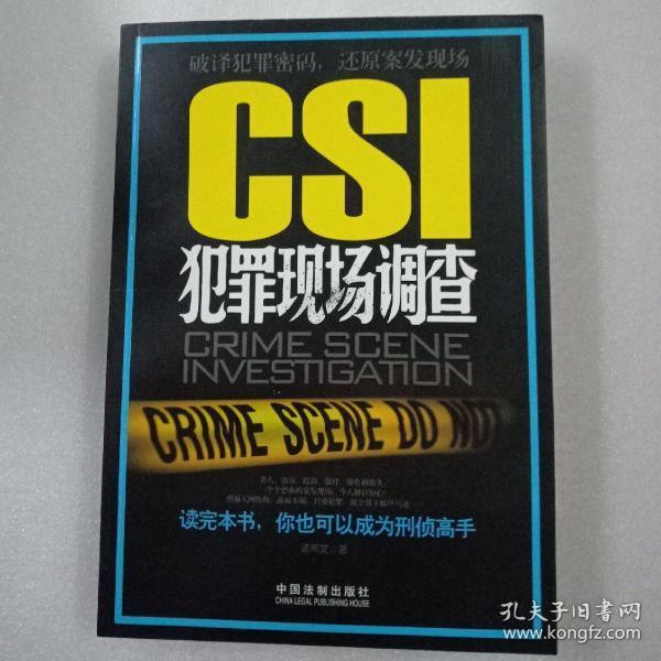 CSI犯罪现场调查