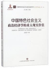 中国特色社会主义政治经济学的重大现实价值/中国特色社会主义政治经济学名家论丛·第二辑