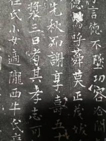 唐墓志拓片: 唐故*君佐墓志铭    书法欧的紧峭   近代容庚小楷与其相似
