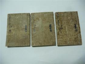 玉堂字彚   道光25年(1845年)   木刻本   存元.贞.利三集共三册  缺亨栠一册