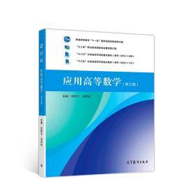 【正版书籍】应用高等数学(第三版)