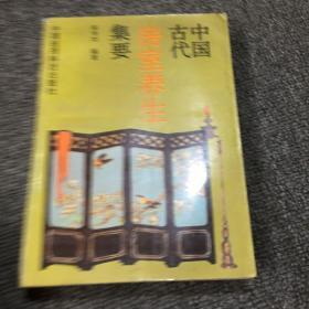 中国古代房室养生集要