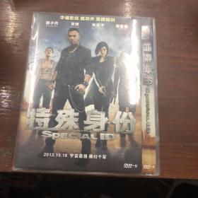 DVD:特殊身份