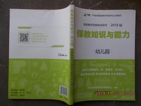 国家教师资格考试专用书2018版 - 保教知识与能力 -幼儿园