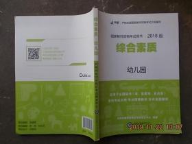 国家教师资格考试专用书2018版 - 综合素质 -幼儿园