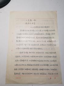 西安文学界名人王商君信稿