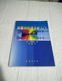 地震动的谱分析入门(第2版)