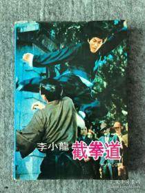 李小龙截拳道杜子心译1972年5月再版