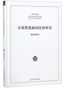 汉英程度副词比较研究/光明社科文库