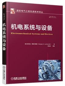 机电系统与设备