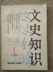 文史知识1984-1